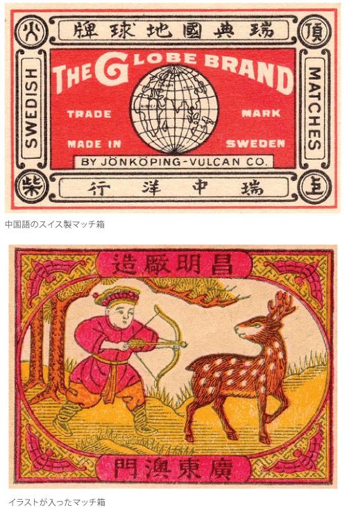 中国の庶民的なパッケージデザイン
