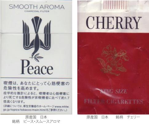 blog_091118-タバコ02