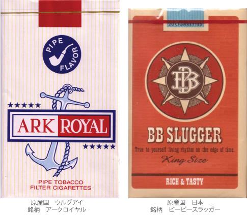 blog_091118-タバコ04