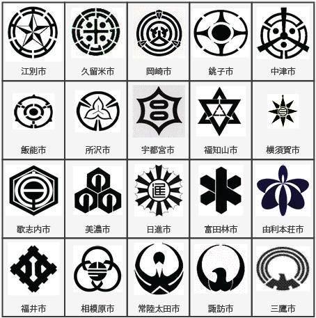 県章 市章 一覧からみる全国のシンボルデザイン